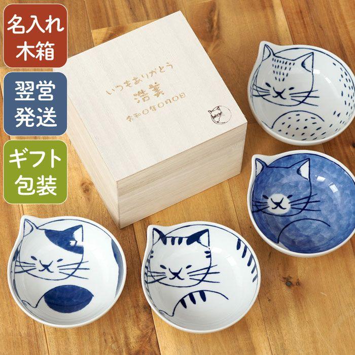 名入れ猫鉢4個セット