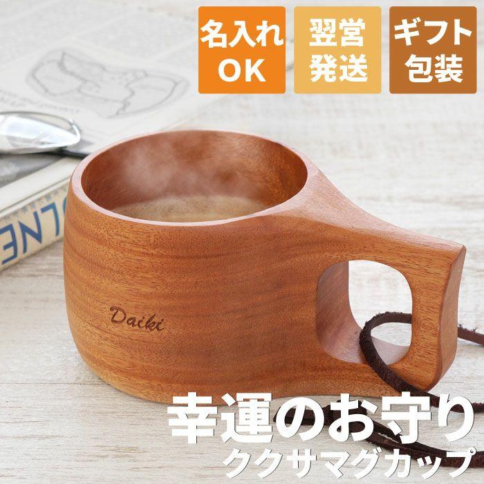名入れ 木彫りマグカップ ククサ
