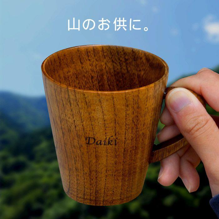 木製マグカップ