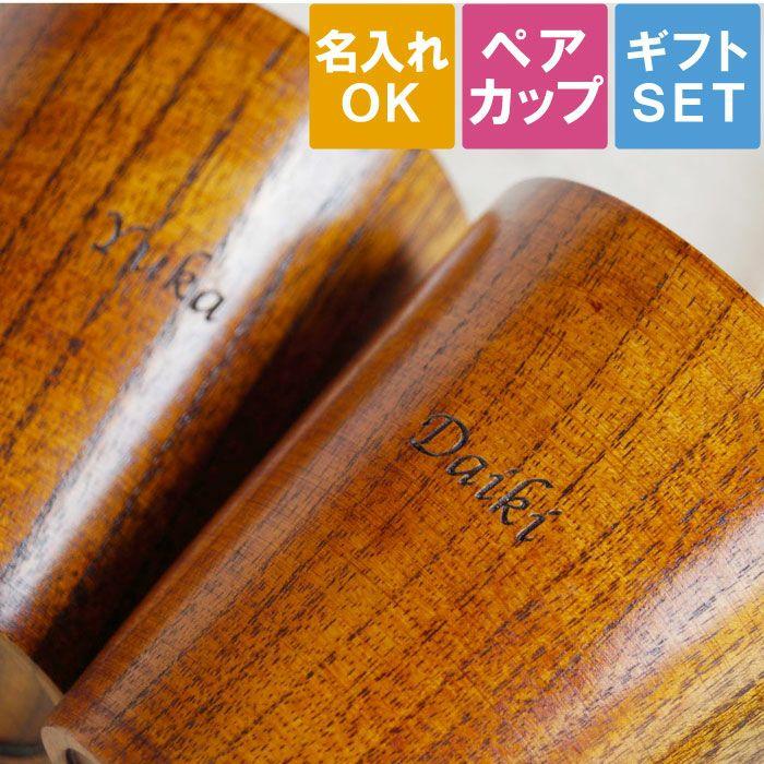 木製マグカップペアセット