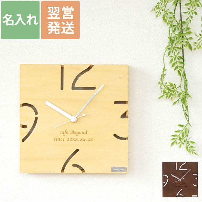 壁掛け時計パズル角型
