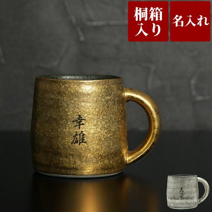 名入れ桐箱入り有田焼金銀マグカップ